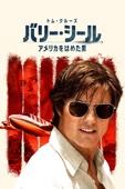 バリー・シール/アメリカをはめた男 (字幕/吹替)