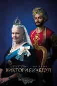 Виктория и Абдул - Stephen Frears