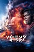 バーニング・オーシャン (字幕/吹替) Full Movie Español Sub