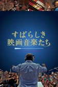 すばらしき映画音楽たち (字幕版)