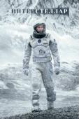 Интерстеллар (2014) - Christopher Nolan