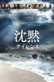 沈黙 -サイレンス- (字幕版) Full Movie Español Sub