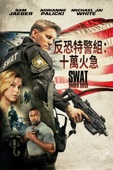 S.W.A.T.: Under Siege Full Movie Mobile