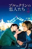 ブルックリンの恋人たち(字幕版) Full Movie Español Sub
