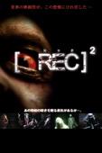 REC/レック2(字幕版)