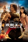 Prince of Persia: The Sands of Time Full Movie English Sub