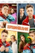 Оксана Карас - Хороший мальчик обложка