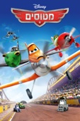 Planes Full Movie Telecharger