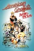 アメリカン・グラフィティ American Graffiti (1973) (字幕版) Full Movie