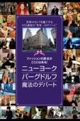 ニューヨーク・バーグドルフ 魔法のデパート(字幕版)