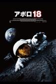 アポロ18 (字幕版)