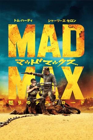 マッドマックス 怒りのデス・ロード(日本語吹替版)