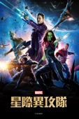 Guardians of the Galaxy Full Movie Mobile