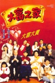 It's a Wonderful Life (1994)