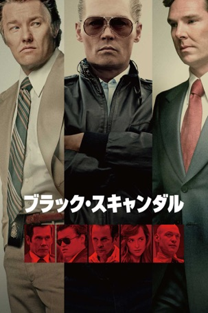 ブラック・スキャンダル (字幕版)