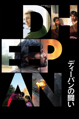 ディーパンの闘い (字幕版)