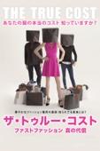 ザ・トゥルー・コスト ~ファストファッション 真の代償~ (字幕版)