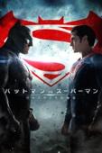 バットマン vs スーパーマン ジャスティスの誕生 (字幕/吹替)