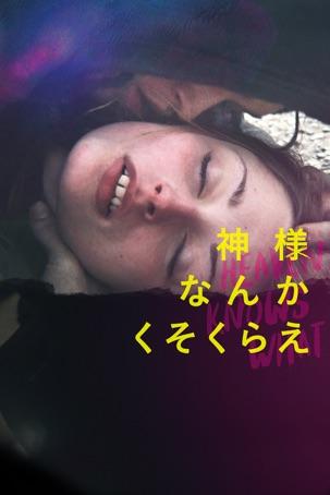 神様なんかくそくらえ (字幕版)