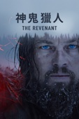 The Revenant Full Movie English Sub