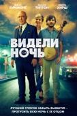 Видели ночь Full Movie Viet Sub