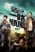 一路順風 Full Movie Sub Indonesia