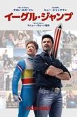 イーグル・ジャンプ (字幕版) Full Movie