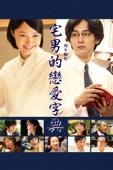 The Great Passage Full Movie Sub Indonesia