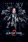 Джон Уик 2 Full Movie Viet Sub