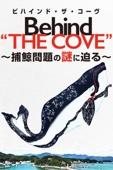 ビハインド・ザ・コーヴ ~捕鯨問題の謎に迫る~ (字幕版)