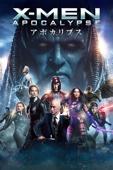 X-MEN:アポカリプス (字幕版)