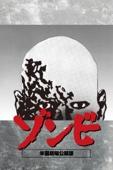 ゾンビ 米国劇場公開版 (字幕版)
