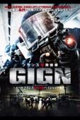 フランス特殊部隊GIGN ~エールフランス8969便ハイジャック事件~(字幕版)