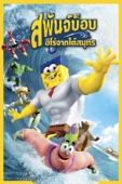 The Spongebob Movie: Sponge Out of Water Full Movie English Subbed