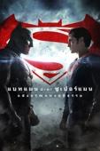Batman v Superman: Dawn of Justice Full Movie Arab Sub