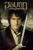 The Hobbit: An Unexpected Journey - Peter Jackson