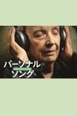 パーソナル・ソング (字幕版)