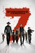 The Magnificent Seven (2016) Full Movie