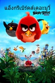 The Angry Birds Movie Full Movie English Subbed